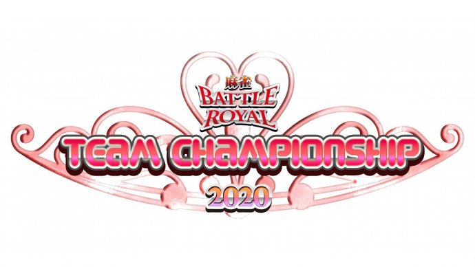 dTVで女流プロによる新たなチーム対抗戦が放送決定!11月20日(水)から!「麻雀バトルロイヤル・チームチャンピオンシップ2020」