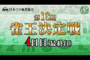 【11/10(日)17:00】最高位戦・第44期新人王戦 決勝