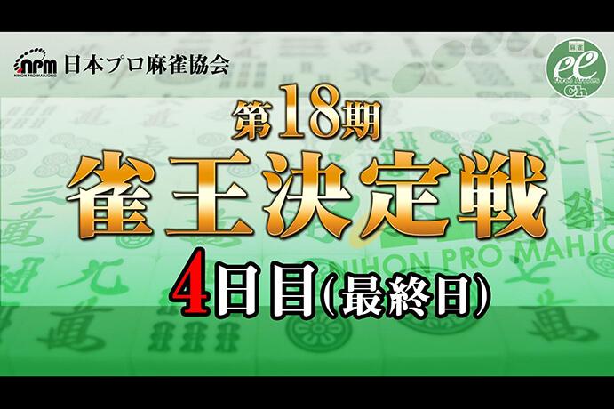 【11/9(土)11:00】第18期雀王決定戦4日目(16~20回戦)