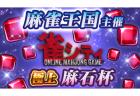「極上麻石杯」ランキング途中経過(2019/12/12)/オンライン麻雀ゲーム雀シティ