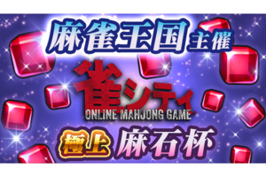 「極上麻石杯」ランキング最終結果確定!/オンライン麻雀ゲーム雀シティ