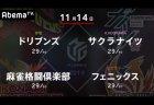 丸山 VS 沢崎 VS 前原 VS 魚谷 Mリーグならではの注目カードの1戦!【Mリーグ 11/14 第1試合メンバー】