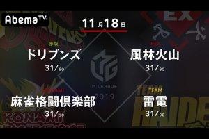 園田 VS 勝又 VS 高宮 VS 黒沢  攻撃力抜群の女性陣とトップバランサーの男性陣の対決!【Mリーグ 11/18 第1試合メンバー】