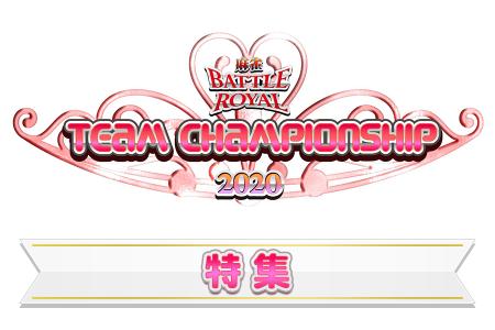 麻雀BATTLE ROYAL チーム・チャンピオンシップ2020特集