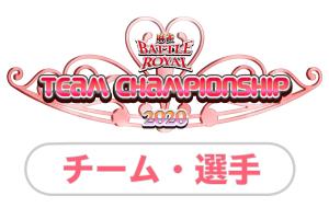 チーム・選手 ─麻雀BATTLE ROYAL チーム・チャンピオンシップ2020特集