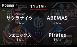 岡田 VS 松本 VS 近藤 VS 瑞原  Pirates・瑞原がバースデートップ獲得に挑む!【Mリーグ 11/19 第1試合メンバー】