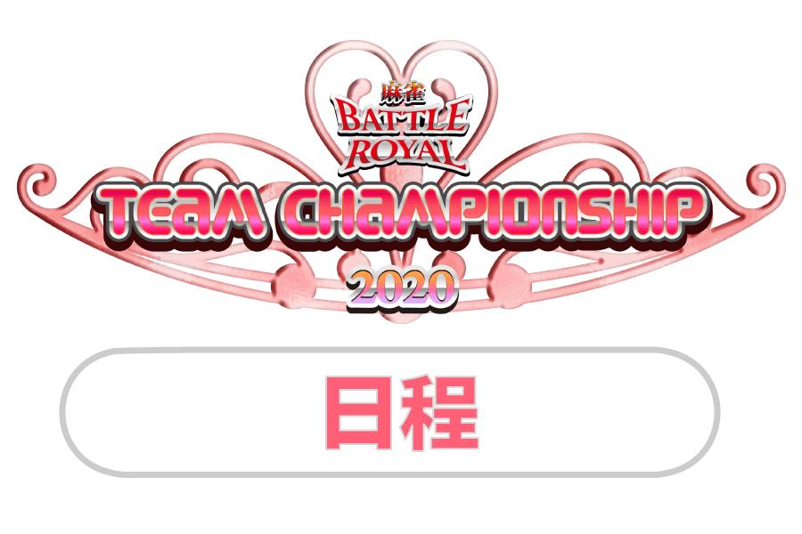 日程 ─麻雀BATTLE ROYAL チーム・チャンピオンシップ2020特集