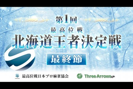 【11/23(土)11:00】最高位戦 第1回北海道王者決定戦 最終節