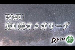 【11/24(日)11:00】RMU 第1期オメガリーグ 決勝