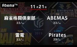 寿人 VS 白鳥 VS 瀬戸熊 VS 瑞原  Pirates・瑞原がバースデートップからの連勝に挑む!【Mリーグ 11/21 第1試合メンバー】