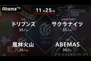 【11/24(日)25:00】熱闘!Mリーグ#37:中田花奈VS麻雀KIDSの勝敗は?