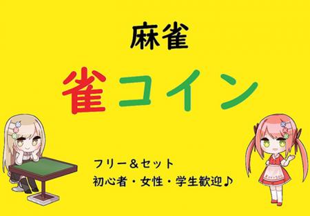 【新店情報】雀コイン