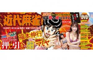 【本日10月1日発売】『近代麻雀』11月号 巻頭カラーは赤坂ドリブンズ「役牌アタック」特集