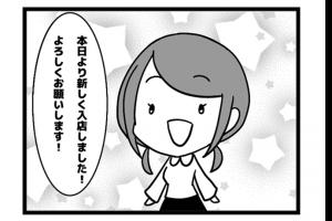 27本場 「新人ちゃん」