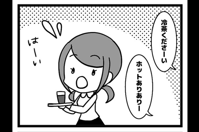 28本場 「フリーズ」