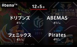 丸山 VS 白鳥 VS 茅森 VS 小林 ドリブンズ・丸山 正念場の4戦目!【Mリーグ 12/5 第1試合メンバー】