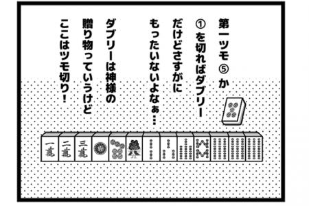 32本場 「プレゼント」
