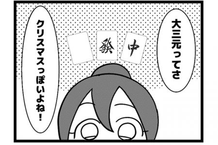 33本場 「MerryX'mas☆」
