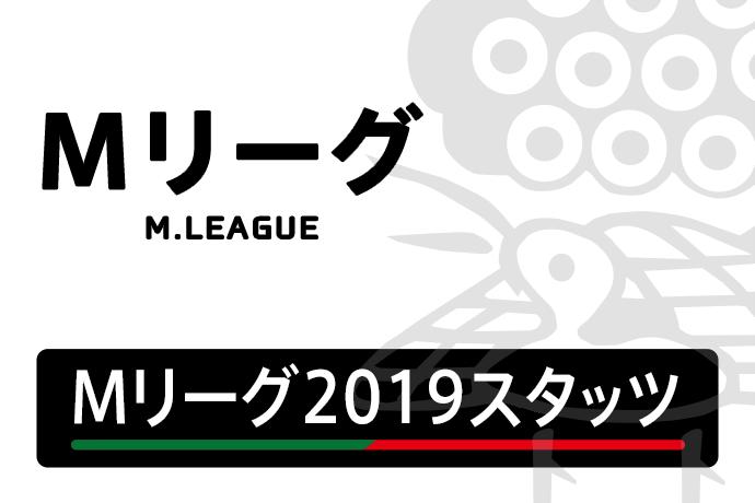 Mリーグ2019スタッツ(リーチ率・フーロ率・アガリ率・放銃率)