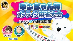 オンライン麻雀大会「ポンちゃん杯」の参加者募集開始!