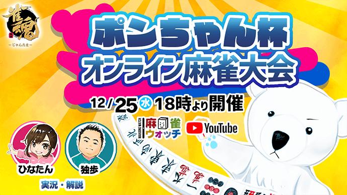 12月25日開催のオンライン麻雀大会「ポンちゃん杯」優勝は やまん さん!楠栞桜さんも決勝進出で放送は大盛り上がり!