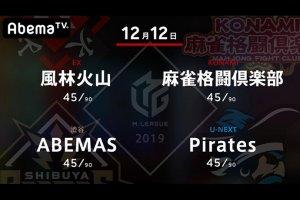 勝又 VS 寿人 VS 白鳥 VS 小林 後半戦開始を彩るのは超強力メンバー!【Mリーグ 12/12 第1試合メンバー】