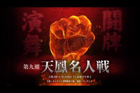 【1/15(水)20:00】第九期天鳳名人戦第六節