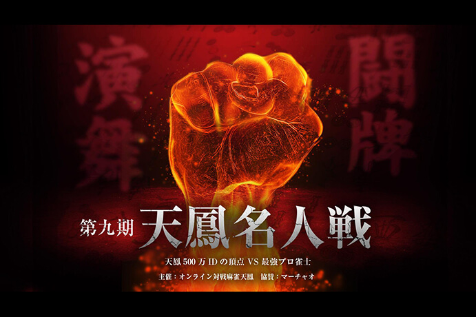 【6/10(水)20:00】第九期天鳳名人戦最終節