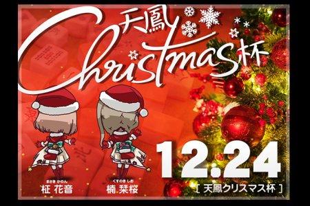 楠栞桜さん、柾花音さんゲストのクリスマスイブを彩る華やかな天鳳大会が12月24日に開催!Youtubeでの配信も!