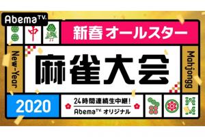小宮悠が首位通過でベスト8へジャンプアップ、2020年1月3日の放送卓プレーオフ卓組が決定 / 第3期麻雀の頂朱雀リーグ 第10節(予選最終節)結果
