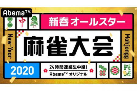 著名人24人が24時間真剣勝負!『新春オールスター麻雀大会2020』2020年1月2日(木)19:00~