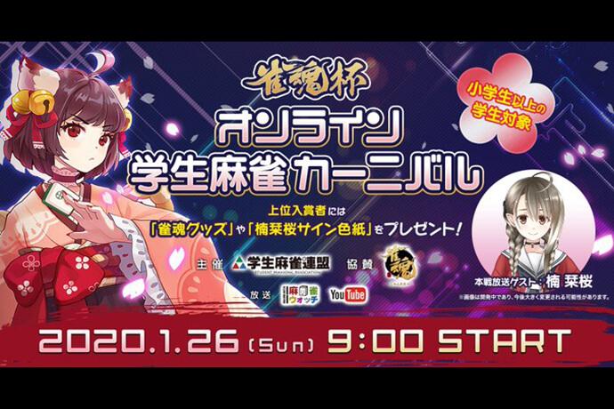 楠栞桜さん、柾花音さんゲストの天鳳クリスマス杯は1469人が対局!楠栞桜さんの今後の告知や柾花音さんの天鳳SE発表も!
