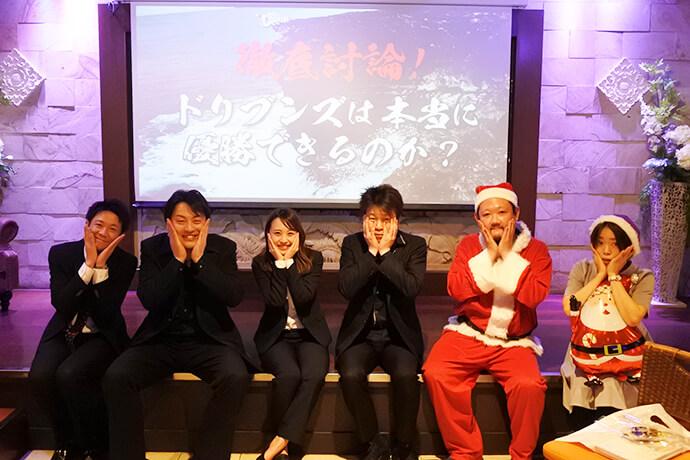 苦しむ前年度王者の逆襲はあるのか?赤坂ドリブンズクリスマスパーティーの模様に迫る!