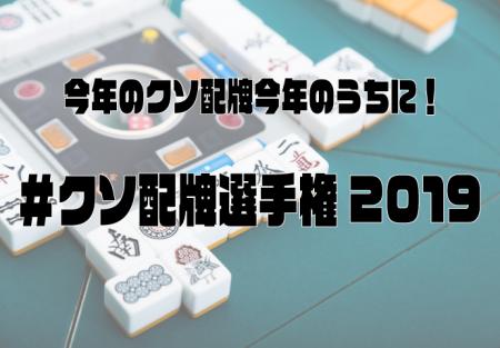 今年のクソ配牌今年のうちに クソ配牌コンテスト2019受賞者発表!