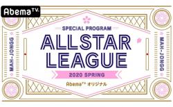 本日18時から生中継!『ALL STAR League 2020 Spring』「AbemaTV」麻雀チャンネルにて1月15日(水)18時スタート