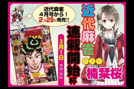 楠栞桜近代麻雀連載開始杯が3月1日に開催!直近では麻雀最強戦裏解説、「てん×くす」に出演と麻雀番組に引っ張りだこの大活躍!