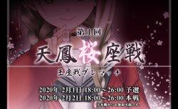 楠栞桜さんがゲストの「雀魂杯 オンライン学生麻雀カーニバル」が1月26日に開催!2月1、2日の第1回 天鳳桜座戦にもゲスト参戦!