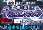 新企画『日本プロ麻雀協会 第1回fuzzカップ』開催!?Mリーガー含む協会トッププロが選出した最強チーム決定戦!!