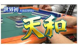 麻雀スリアロチャンネル「天和動画」が1,000万再生突破!麻雀動画史上最多再生!