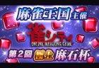 「第2回極上麻石杯」ランキング途中経過(2020/2/25更新)/オンライン麻雀ゲーム雀シティ