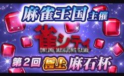 「第2回極上麻石杯」ランキング途中経過(2020/2/17更新)/オンライン麻雀ゲーム雀シティ