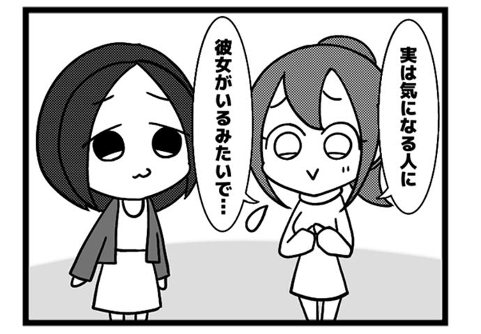 56本場 「恋愛も一緒!」