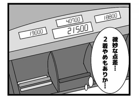 53本場 「突然の心変わり」