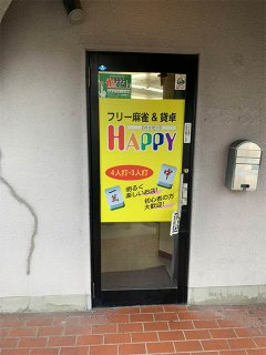 【新店情報】HAPPY