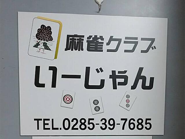【新店情報】麻雀クラブ いーじゃん