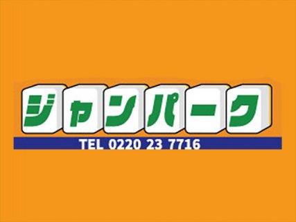 【新店情報】ジャンパーク