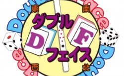 【新店情報】ダブルフェイス