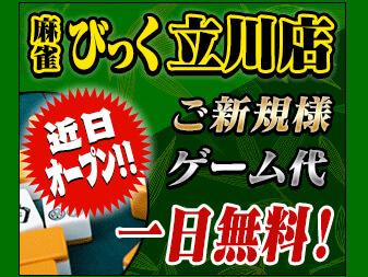【新店情報】麻雀びっく立川店