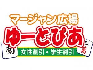 【新店情報】麻雀すぴか