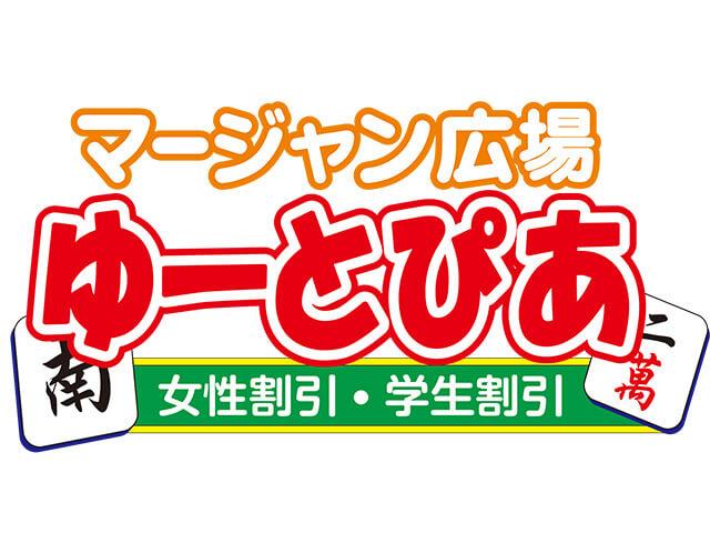 【新店情報】麻雀広場 ゆーとぴあ